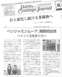 Paint_Coatings_Journal