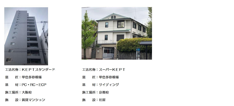 KEPT HP 施工実績(編集) HP用 pdf