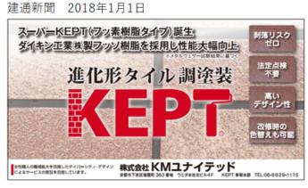 KEPT_AD_20180101