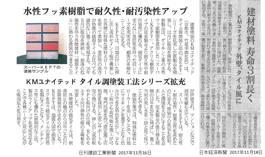 SKEPTnewspaper