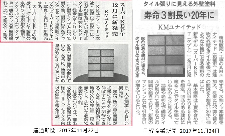 kentsu_ns_20171124