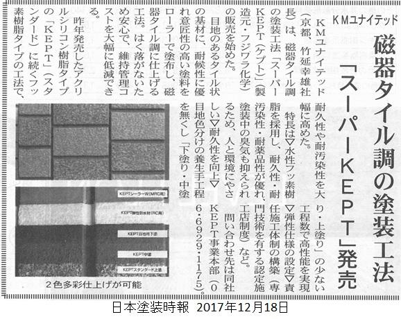 nihontosoujiho20171218