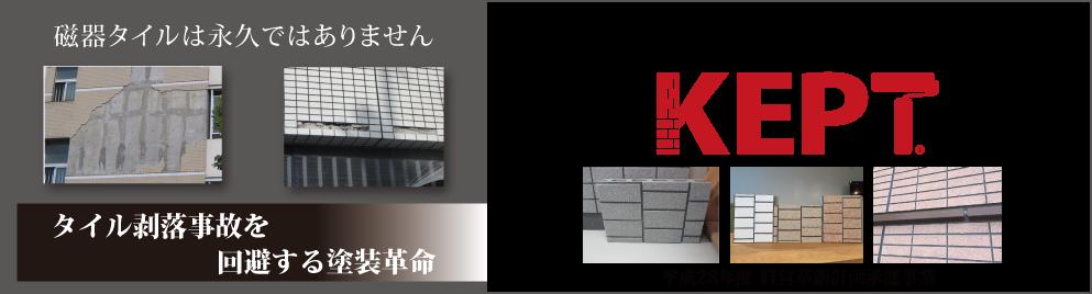 Kept_pro_banner