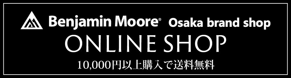 ベンジャミンムーア大阪ブランドショップオフィシャルオンラインショップ