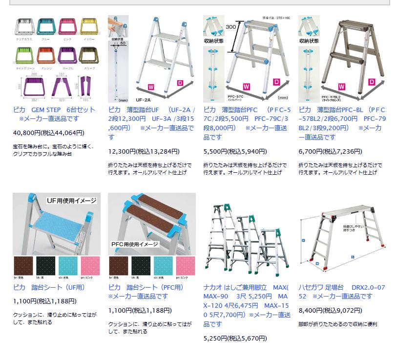 Working Tools◆脚立 台車   ペイントナビ  Paintnavi