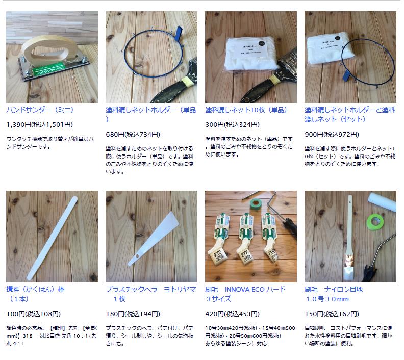 Painting Tools◆塗装用具   ペイントナビ  Paintnavi