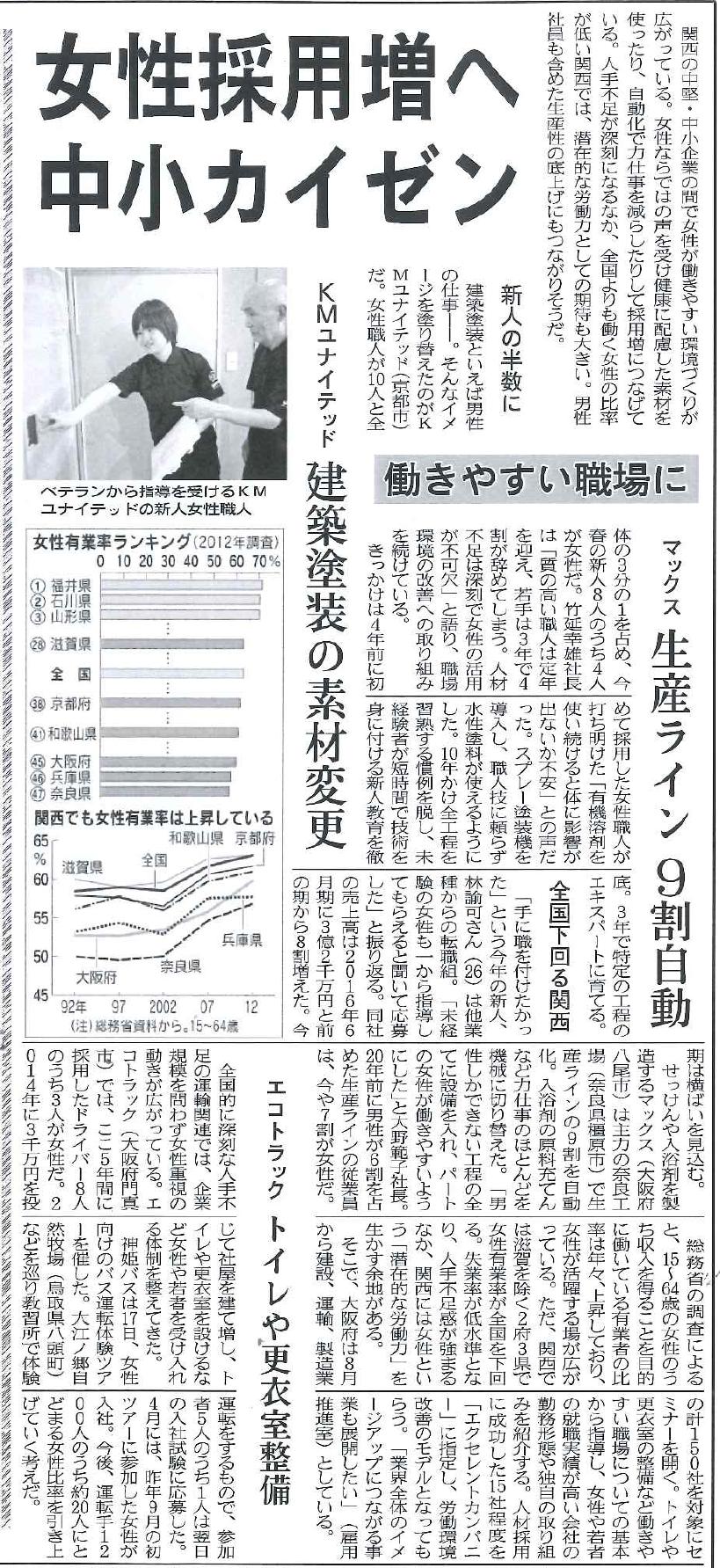 2017.6.29日本経済新聞
