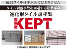 kept_top_pro-490x360