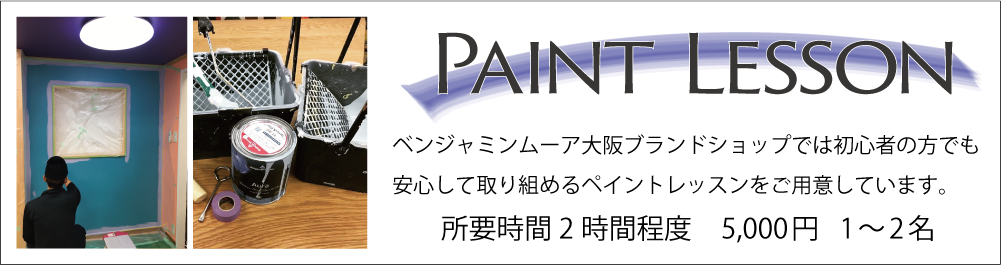 paintlesson_1