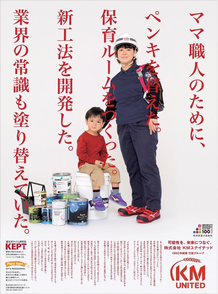 日本経済新聞-8月29日付-朝刊-全国版1面カラー[1]
