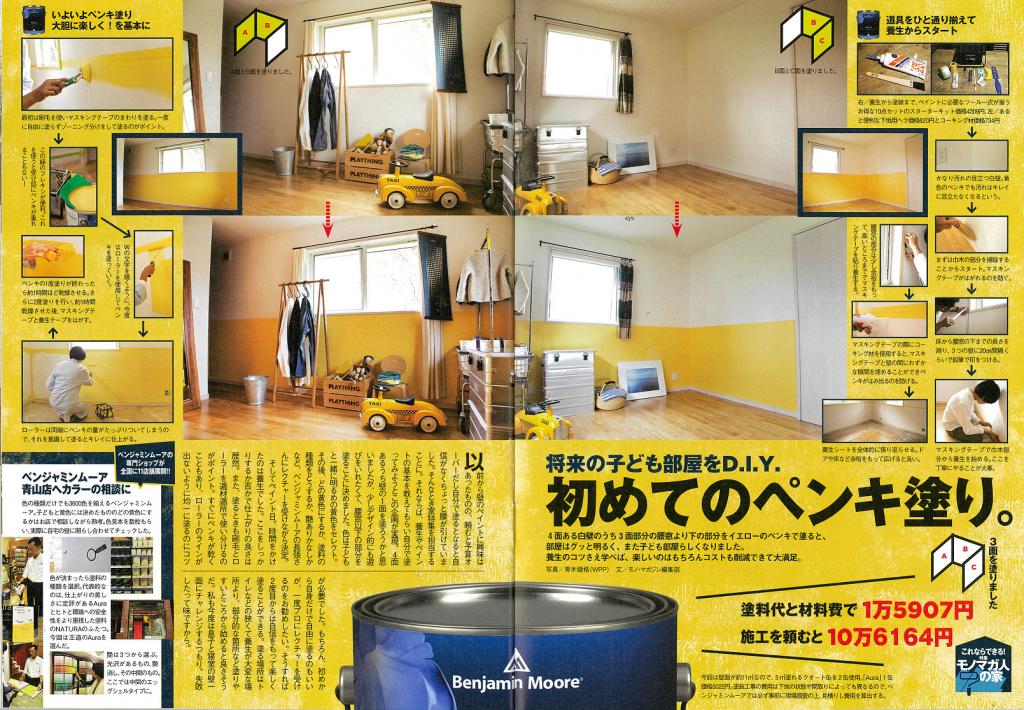 monoマガジン2018年10月16日発売