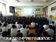 天王寺区の中学校での講演写真